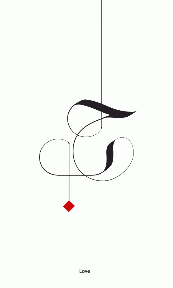"""Love"" Jude - Arabic Calligraphic Script by Ruh Al-Alam, via Behance"