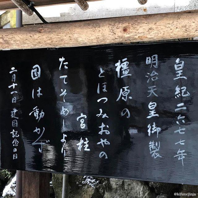 kifunejinja 平成29年2月11日  奉祝 紀元節 皇紀2677年 建国記念の日 <明治天皇御製> 橿原の とほつみおやの 宮柱 たてそめしより 国は動かず  2月11日は神武天皇が奈良・橿原の地で 初代天皇として即位された日であり、 まさしく、日本国の御誕生日であります。 日本国を誇りに思い、日本民族としての誇りを 未来へ繋げるために祝うべき日であります。 貴船神社においても、紀元祭を 厳粛に執りおこないます。  #氣生根  #貴船  #貴船神社  #きふね  #kifune  #kifunejinja  #本宮  #紀元節  #紀元祭  #神武天皇  #橿原  #橿原神宮遙拝  #建国  #建国記念の日  #明治天皇御製  2017/02/11 09:47:21