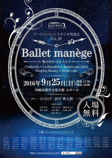pm73さんの提案 - クラシックバレエの舞台公演のチラシ   クラウドソーシング「ランサーズ」