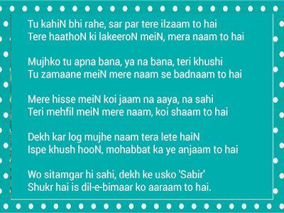 ♥♥♥  Sher-O-Shayari  ♥♥♥: Tu Kahin Bhi Rahe Sar Par Tere Ilzam To Hai