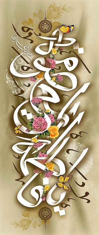 Fatemeh Masumeh حضرت فاطمه معصومه