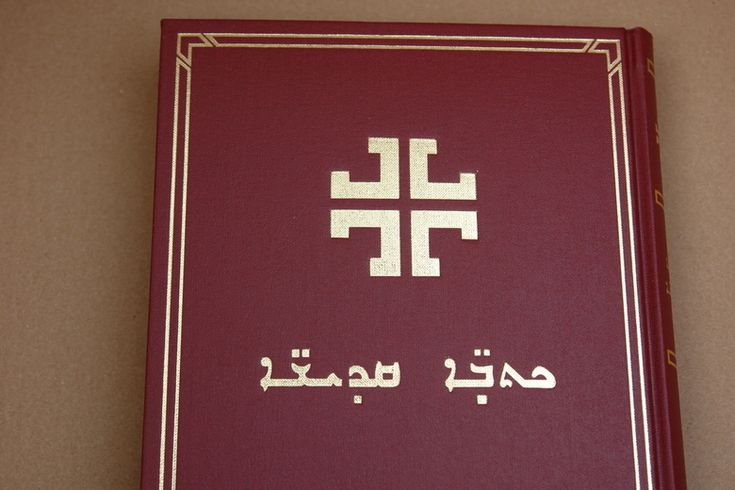 NEW REPRINT! LUXURY EDITION!!SYRIAC BIBLE M083 MODERN SYRIAC LANGUAGE / REFERENCES AND FOOTNOTES...Usually ships in 24 hours! Buy with CONFIDENCE!