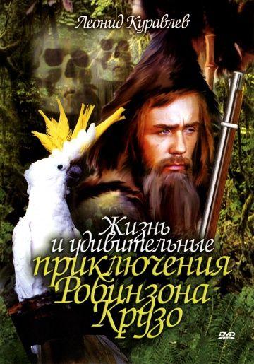 Жизнь и удивительные приключения Робинзона Крузо (Zhizn i udivitelnye…