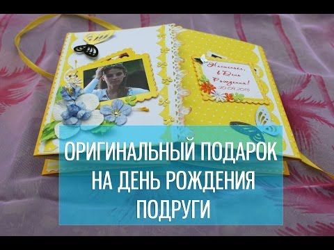 Оригинальный подарок на день рождения подруги (Подарочный мини-альбом) - YouTube