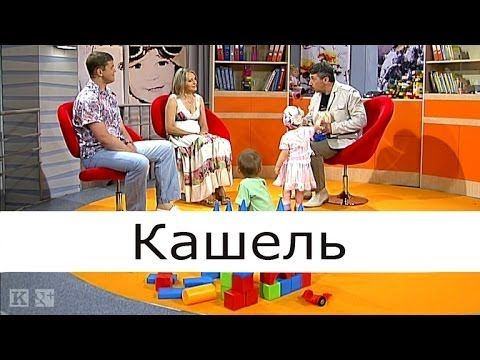 Лекарства от кашля лекарства, сухой кашель, лекарство от кашля для детей - YouTube