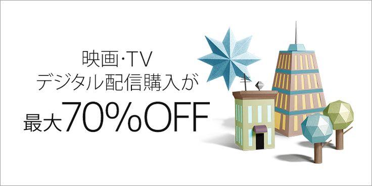 Alt text: 映画・TVデジタル配信購入が最大70%OFF