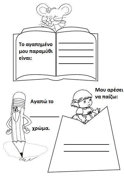 Libro+protagonista+%284%29.jpg (420×592)