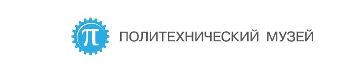 Политехнический музей (Новая пл., 3/4), вт-вс 10.00-18.00, кроме последней пт месяца, касса до 17.00