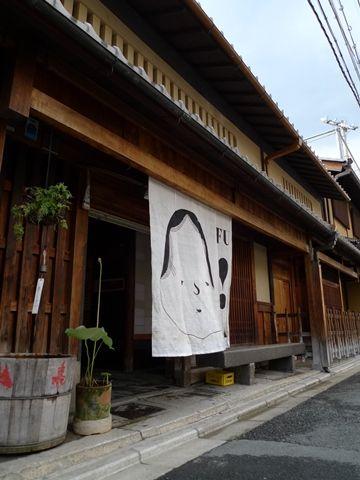 Wagashi Cake Shop, Kyoto Japan|麩嘉