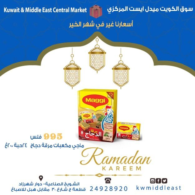 لا تطوفكم عروض الخضار يوم الاربعاء والخميس والجمعه والسبت للاستفسار تليفون 24928920 أوقات العمل في رمضان طوال الأسبوع من 7 مسا Ramadan Kareem Ramadan Maggi