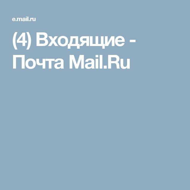 (4) Входящие - Почта Mail.Ru