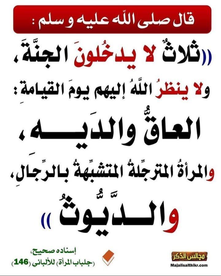 ثلاثة لايدخلون الجنة Islamic Quotes Quran Beautiful Quotes Ahadith