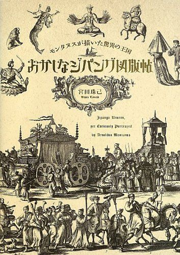 オランダ人宣教師が報告書だけを頼りに描いた『想像の日本』の異世界感がスゴい「この国楽しそう」 - Togetterまとめ