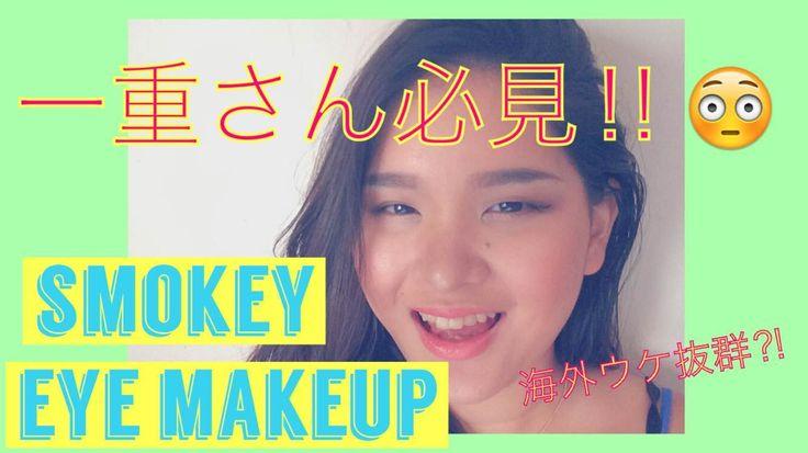 【一重メイク】海外でモテる?!スモーキー・アイメイク Smokey Eye Makeup for Asian Eyes ayanillo shams - YouTube