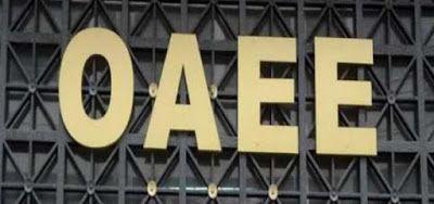 ΑΠΟΦΑΣΕΙΣ ΓΙΑ ΤΟΝ  Ο.Α.Ε.Ε: Εγκύκλιος ΟΑΕΕ: Εισοδηματικά κριτήρια χορήγησης το...