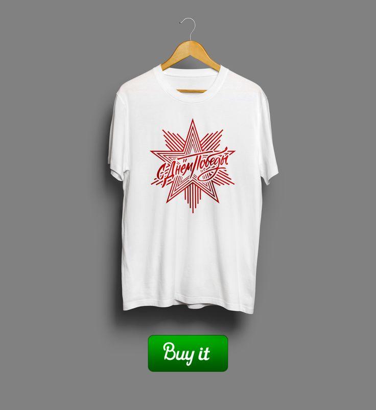 Звезда победы | #победа #9 #мая #день #победы #праздник #1945 #спасибо #деду #футболка