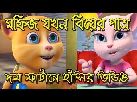 মফিজ যখন বিয়ার পাএ   #newborn  Jokes #video   Bangla Comedy Video
