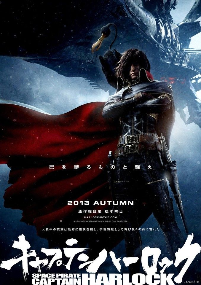 Harlock : Space Pirate, 2013