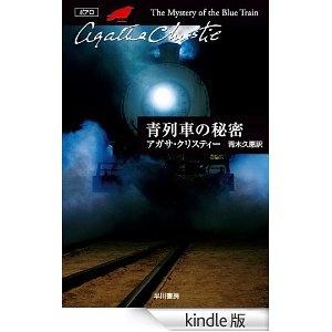 青列車の秘密   / Jan. 25, 2013