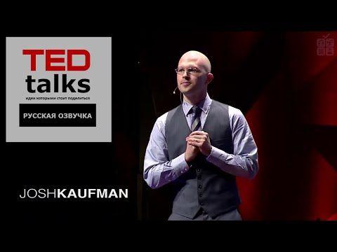 TED RUS x Джош Кауфман: Как выучить что угодно за 20 часов | Josh Kaufman - YouTube