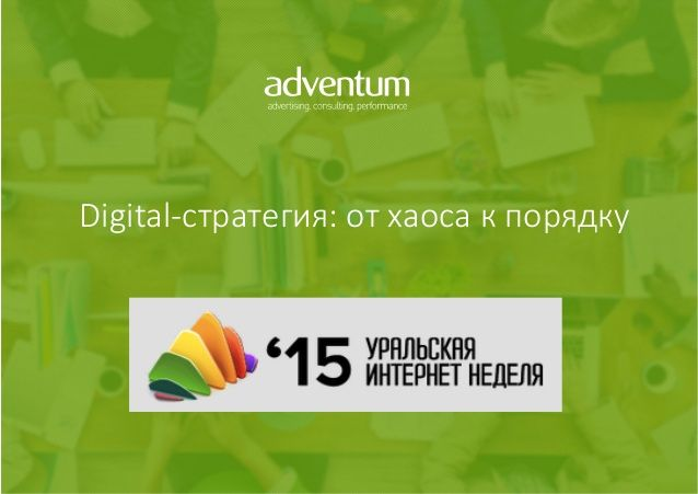 «Digital-стратегия: от хаоса к порядку», Алина Куликова«Digital-стратегия: от хаоса к порядку», Алина Куликова by Alisa Vasilkova via slideshare