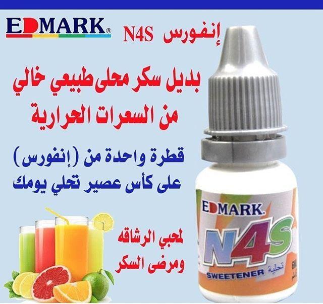 قطارة التحلية الطبيعية السكرالوز N4s من ادمارك المصممة خصيصا لمرضى السكر للاستمتاع بحياة صحية كما في شبابهم N4s Is Mad Diabetes Management Instagram Diabetes