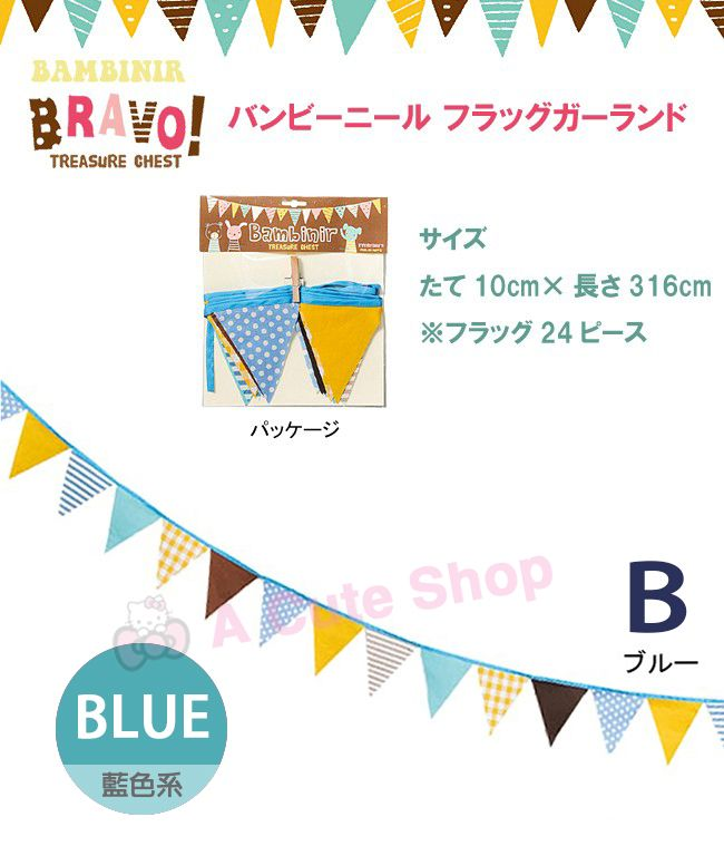 Bambinir Party Supplies Flag Banner Windows Decoration Bunting Blue #B