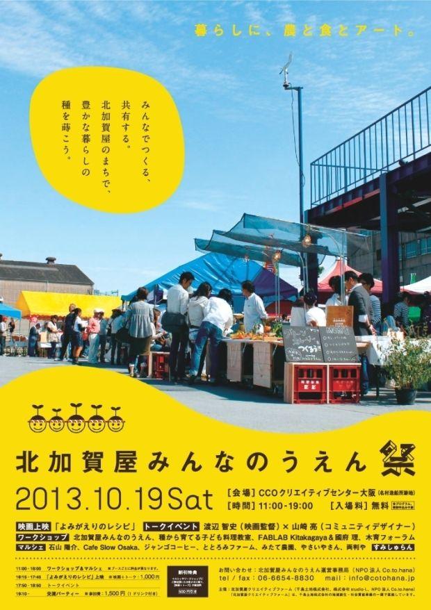 Gak biasa, kombinasi yg bagus ! 山崎亮さんトークセッションも。農とアートのフェス「北加賀屋みんなのうえん祭2013」|コロカルニュース