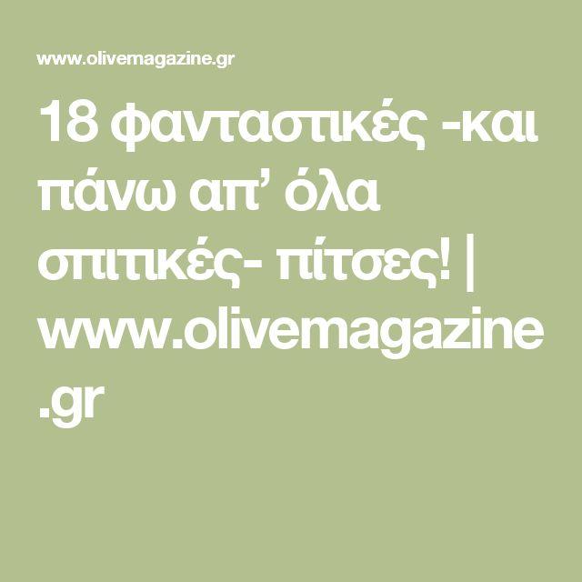 18 φανταστικές -και πάνω απ' όλα σπιτικές- πίτσες!   www.olivemagazine.gr