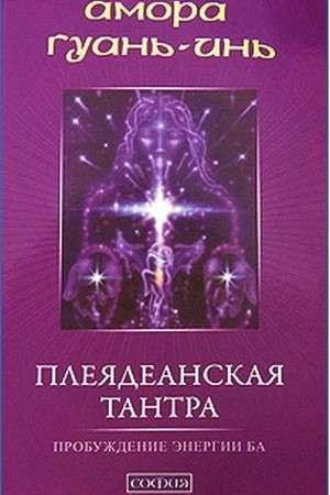 """""""Плеядеанская Тантра: Пробуждение энергии Ба"""" В этой книге даются вторая и третья ступень Плеядеанской Работы Света — уникальной системы самоисцеления и духовного развития, переданной посредством ченнелинга от Высших Существ. Главная цель методик, описываемых здесь, — исцеление раскола между мужскими и женскими энергиями. Здоровье души (Ба), как утверждают плеядеанцы, зависят от наличия здоровых личных границ и здоровой сексуальности."""
