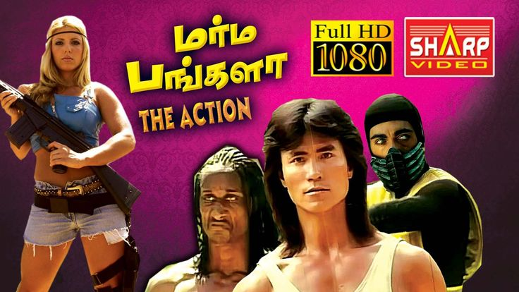 Tamil Dubbed English Horror Movies Full Videos