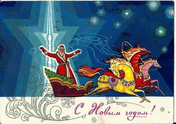 Santa - Troika Horses - Vintage Russian Postcard USSR Soviet cards by LucyMarket, $3.99