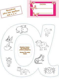 Παιδαγωγικό Υλικό Παρέμβασης με Πινελιές  Ειδικής Αγωγής: Αα Βρες ποια εικόνα…