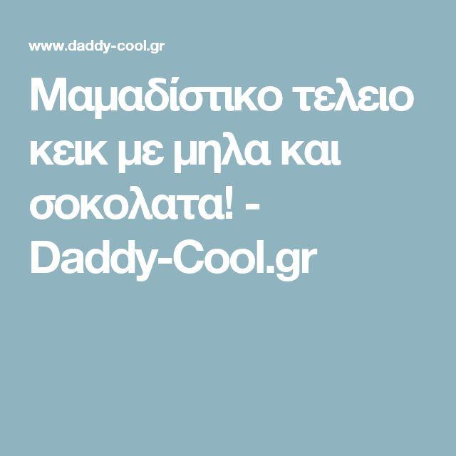 Μαμαδίστικο τελειο κεικ με μηλα και σοκολατα! - Daddy-Cool.gr
