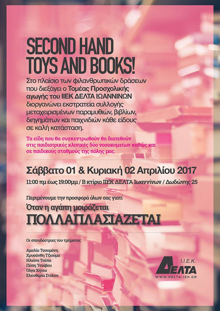 Second Hand Toys and Books