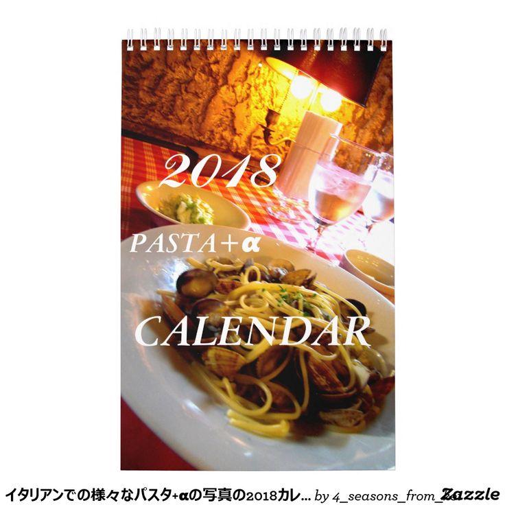イタリアンでの様々なパスタ+αの写真の2018カレンダー日本向け