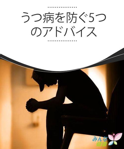 うつ病を防ぐ5つのアドバイス  うつ病は、体に深刻な影響を与える精神的疾患です。 中でも特に心理的、化学的な側面に関連する複雑な過程です。したがって、この病気に注意を払い、最初に症状が出たらすぐに助けを求めることが大変重要となります。うつ病を防ぐための5つのアドバイスは以下のとおりです。