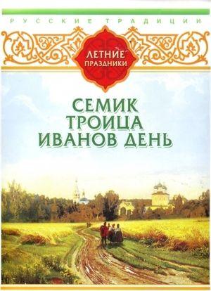 Русские традиции. Летние праздники #чтение, #детскиекниги, #любовныйроман, #юмор, #компьютеры, #приключения