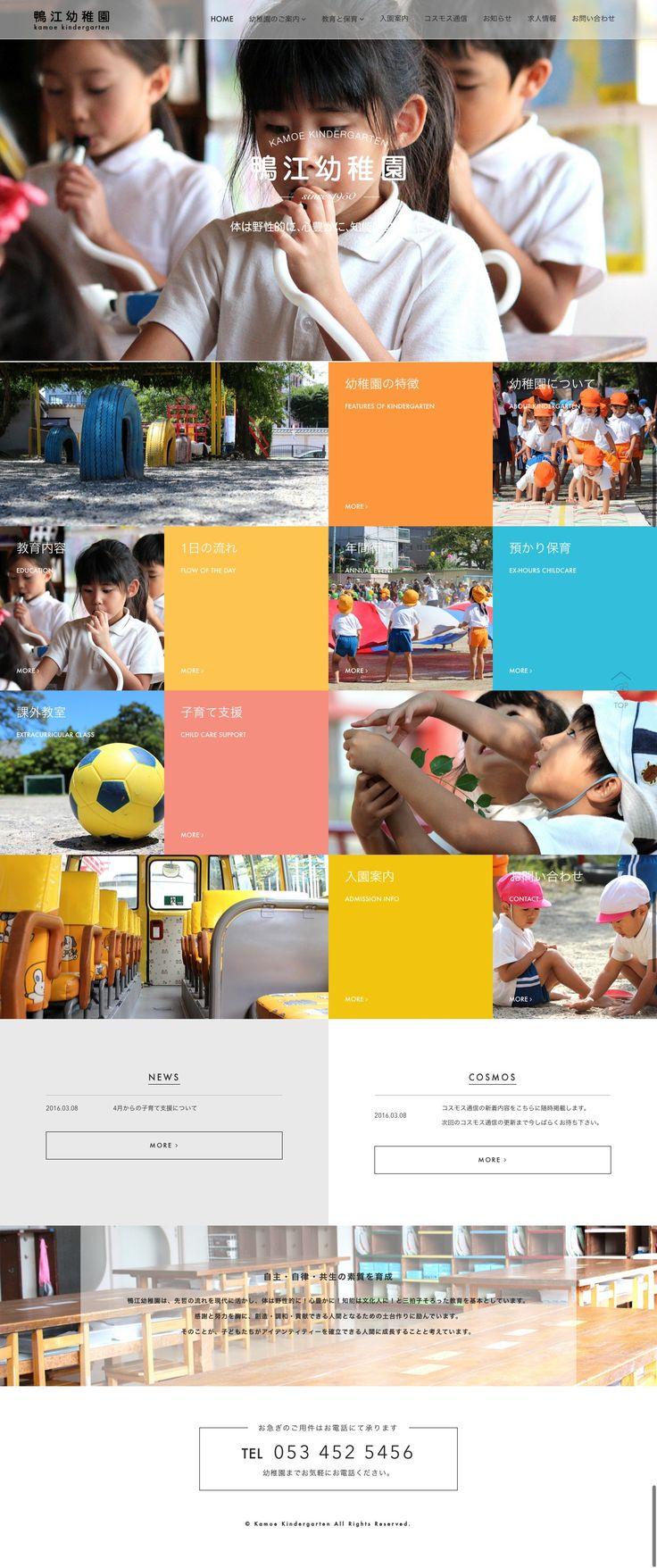 鴨江幼稚園webサイト