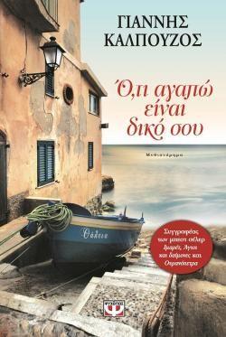 """Οι εκδόσεις ΨΥΧΟΓΙΟΣ και ο ΙΑΝΟS παρουσιάζουν το βιβλίο """"Ό,τι αγαπώ είναι δικό σου"""" του Γιάννη Καλπούζου. Την Τετάρτη 9 Απριλίου, στις 20:30 στον ΙΑΝΟ - Σταδίου 24, Αθήνα"""