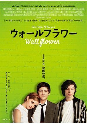 ウォールフラワー(2012)の映画レビュー(感想・評価)・あらすじ・キャスト   Filmarks