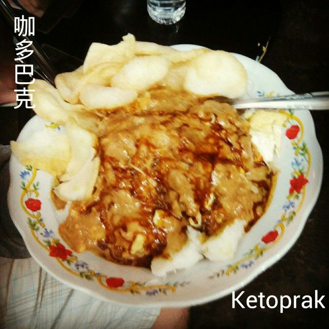 """Ketoprak is Jakarta traditional food, it tastes so delicious! you should try this one if you get to Jakarta. inside of this plate are sprouts, bihun (rice noodle), fried cake, boiled rice cake (called """"ketupat"""" here) and crunchy fried tou fu. the paste is made by peanuts mixed with garlic and coco sugar, its taste is so good! delicious! 咖多巴克是印尼首都~原住民(巴達維族)的美食。盤子裡裝著豆芽,飯糕(米糕,白飯做的糕。印尼文叫做""""卡獨巴特""""),炸餅子,煮熟的米粉,還有酥脆的炸豆腐。那上面的醬料是用花生,一點蒜頭,辣椒,一點檸檬汁和椰糖製造的。來到雅加達的外國人一定要試試看這印尼傳統的美食。""""咖多巴克"""",好好吃!"""