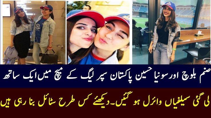 Sanam Baloch & Sonya Hussain at PSL in Dubai.Pakistan Super League 2018