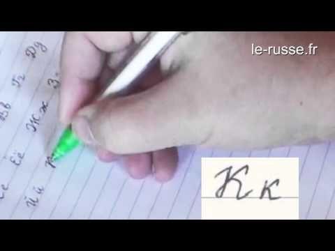 Alphabet russe cursif. Comment écrire les lettres russes.