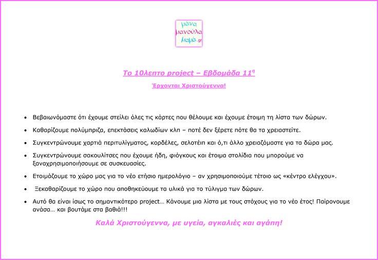 11η εβδομάδα http://www.manamanoulamama.gr/2014/12/10lepto-project-weeks-10-11.html