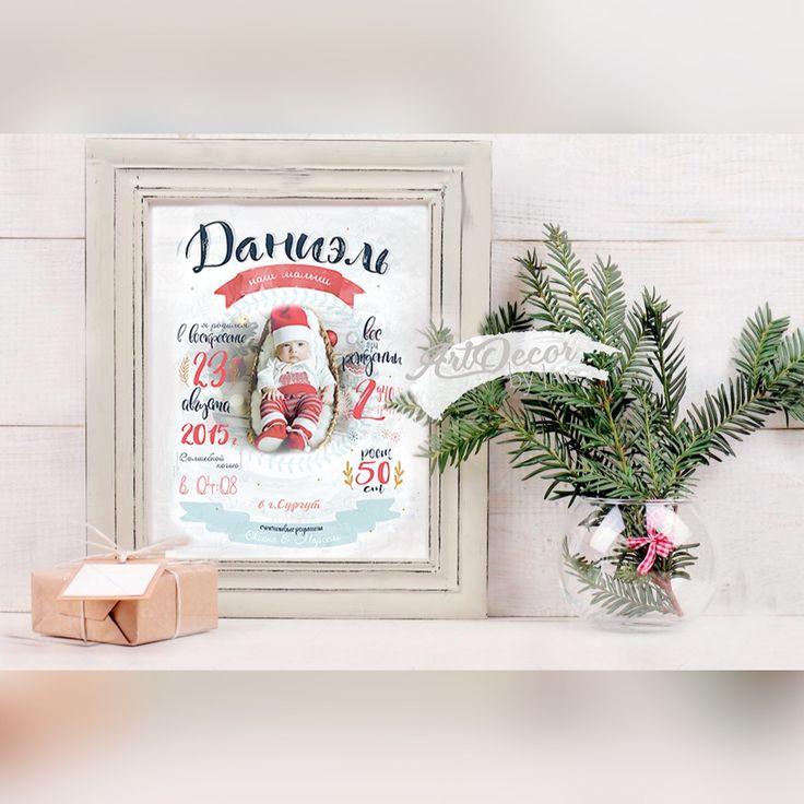 Постер метрика для малыша