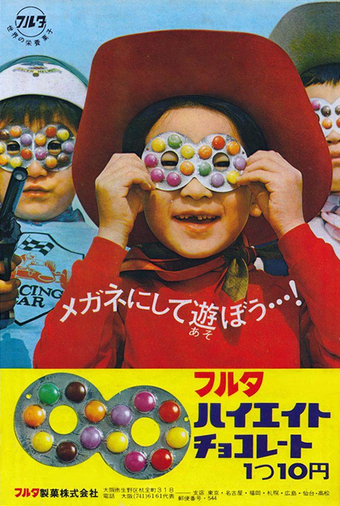 Vintage Japanese AD Poster