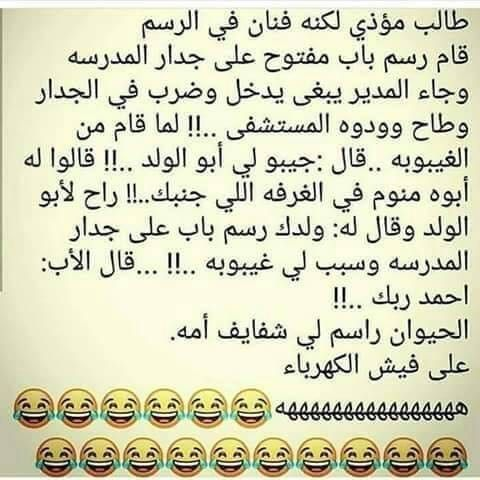 Pin By Hasan Zubi On اظحك و ت و ن س Quotes For Book Lovers Book Qoutes Funny Arabic Quotes