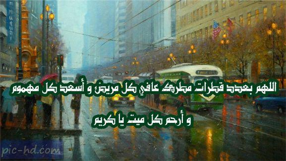 ادعية عند نزول المطر مكتوبة علي صور صور مطر مع عبارات وادعية Rain Poster Image