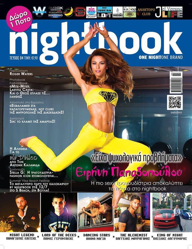 Hair Stylist : Vassilis Saroglou Cover, Editorial for Nightbook Magazine